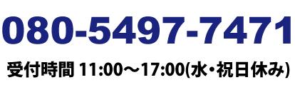 お電話でのお問い合わせは080-5497-7471
