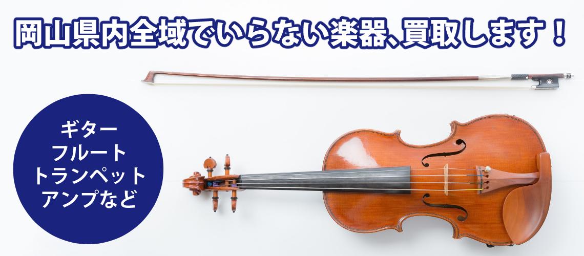 岡山県内全域でいらない楽器、買取します!