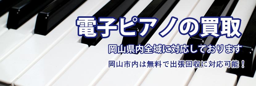 電子ピアノ・キーボードの買取