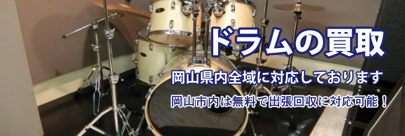 ドラムの買取