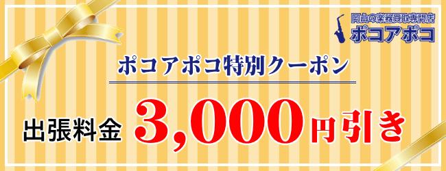 出張料金3,000円引きクーポン