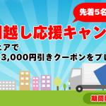 【先着5名様限定クーポン】春の引越し応援キャンペーン実施中!