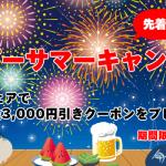 【先着5名様限定クーポン】ハッピーサマーキャンペーン実施中!