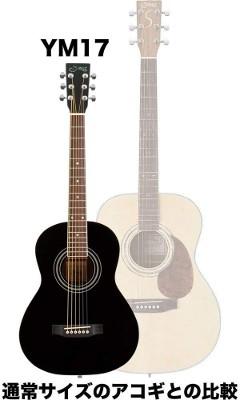 YM-17と通常サイズのギターとの比較